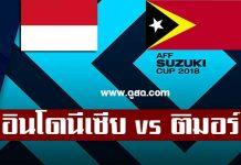 อินโดนีเซีย-พบ-ติมอร์-เลสเต-ซูซูกิคัพ-13-พฤศจิกายน-2018-live
